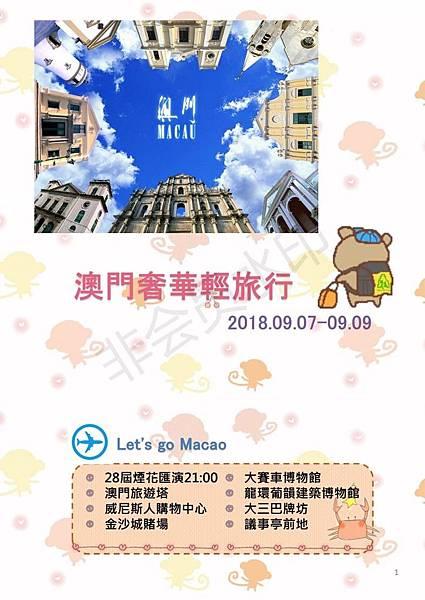 Macao-0907~0909_00.jpg