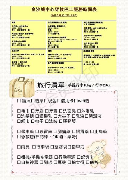 Macao-0907~0909_02.jpg