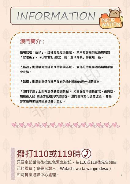 Macao-0907~0909_04.jpg