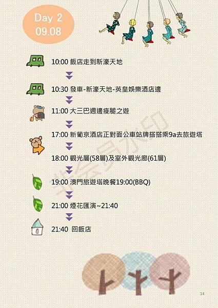 Macao-0907~0909_13.jpg