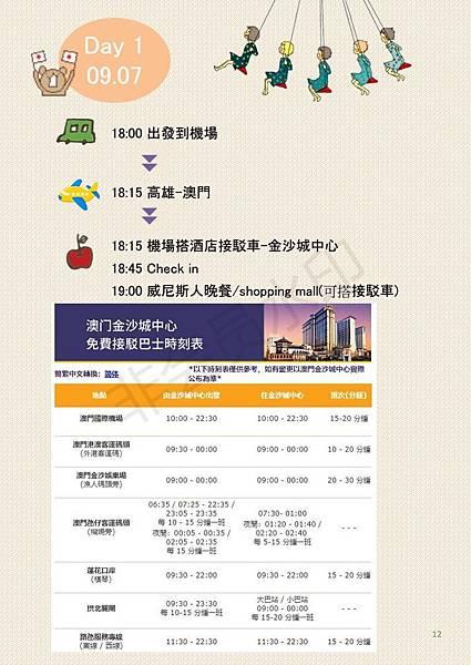 Macao-0907~0909_11.jpg