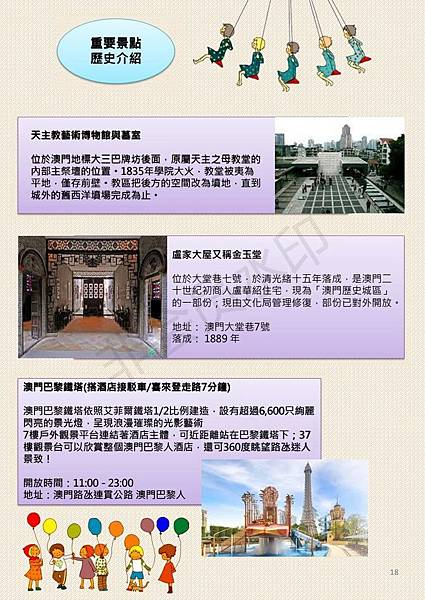 Macao-0907~0909_17.jpg