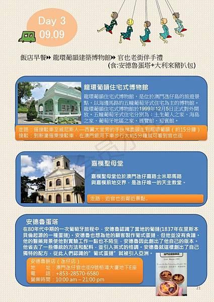 Macao-0907~0909_20.jpg