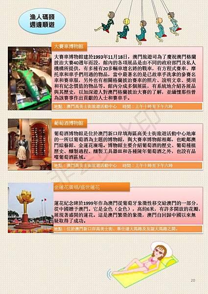Macao-0907~0909_19.jpg