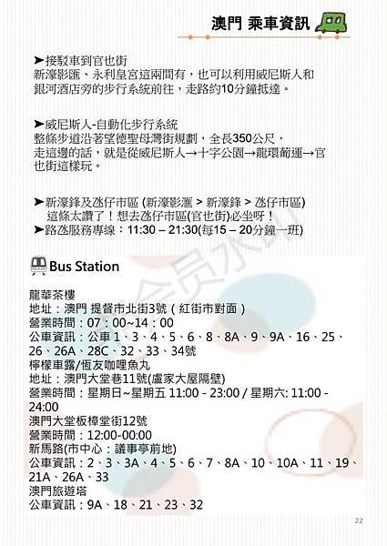 Macao-0907~0909_21.jpg