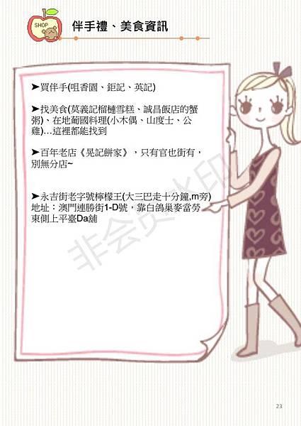 Macao-0907~0909_22.jpg