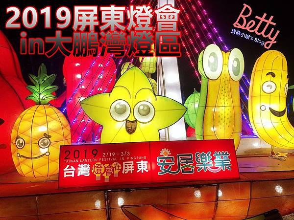 屏東燈會_190219_0005.jpg