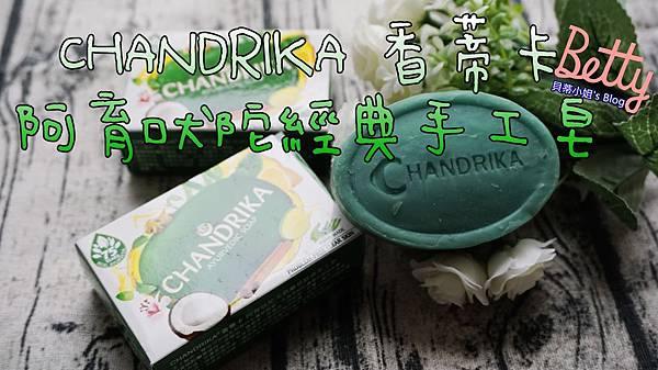 【皂品推薦】CHANDRIKA香蒂卡 阿育吠陀藥草經典手工皂|印度奇蹟皂推薦~