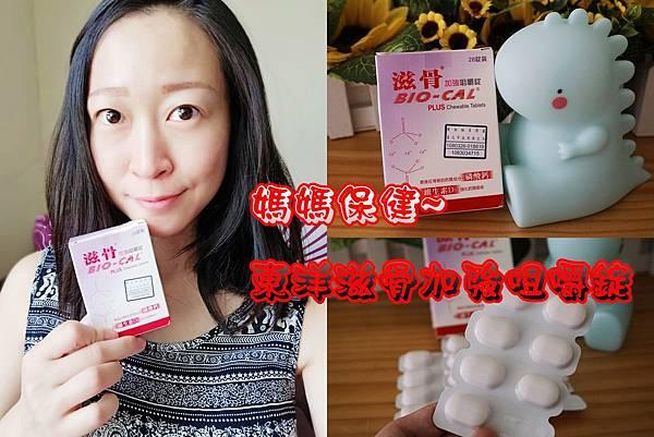 『媽媽保健營養品推薦』東洋滋骨加強咀嚼錠,進入更年期保養補充的藥品級鈣片