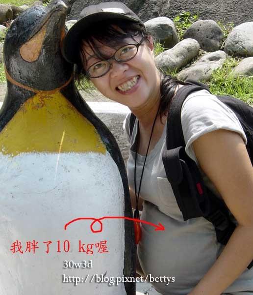胖10公斤