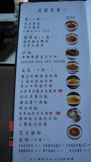 菜單-1.JPG