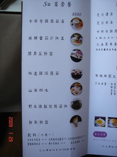 菜單-3.JPG