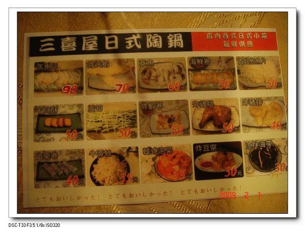 桌上菜單-2.jpg