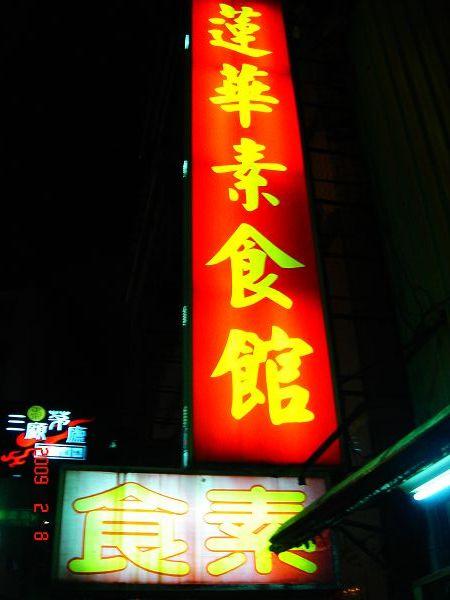 蓮華素食館.jpg