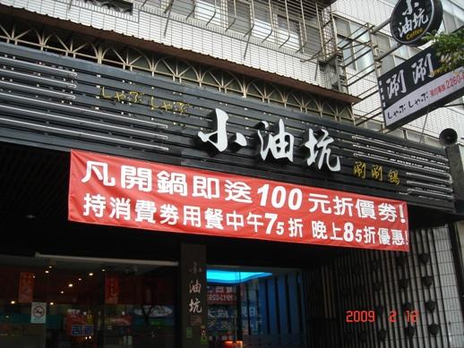 店門口-1.JPG