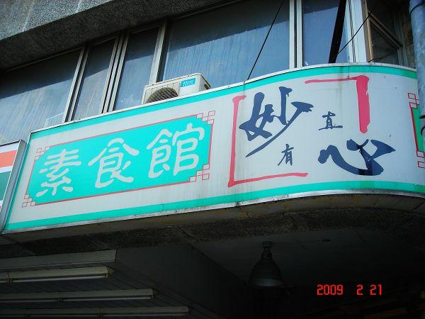 素食館招牌-2.jpg
