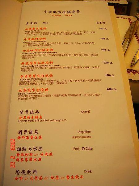 菜單-5.jpg