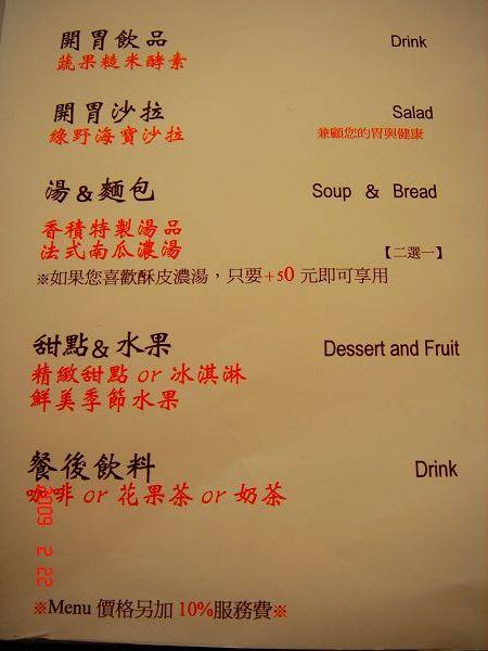 菜單-10.jpg