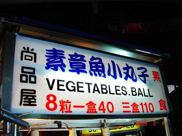 素食章魚燒店招牌-1.jpg