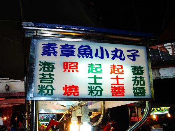 素食章魚燒店招牌-2.jpg