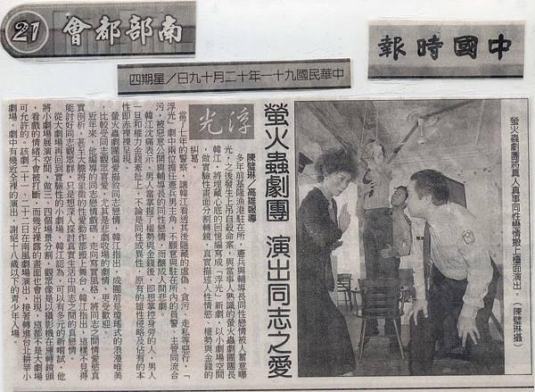 2002年演出報導