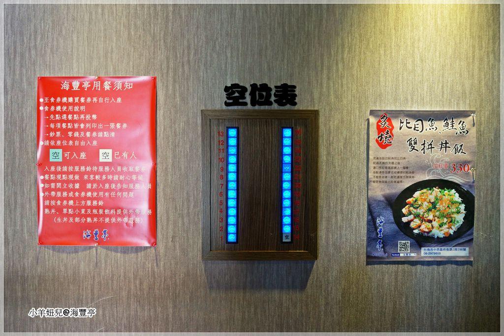 用餐說明及座位表