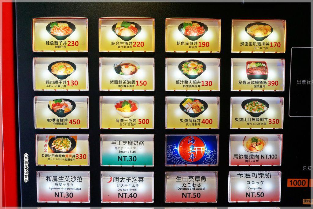 細部菜單價位-1