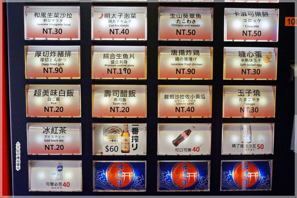 細部菜單價位-2