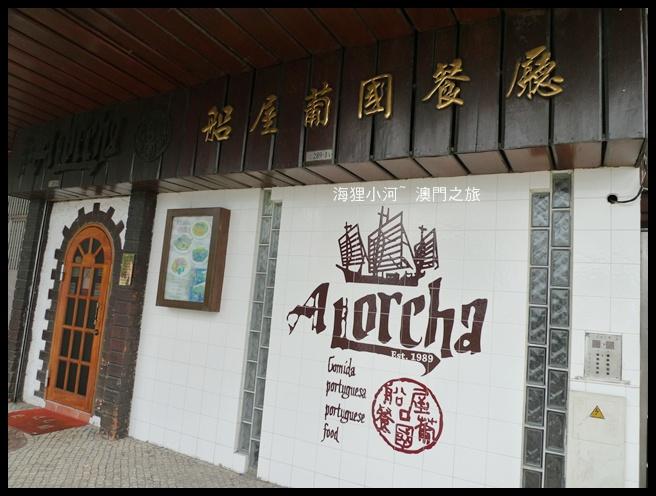 Macau(船屋).jpg