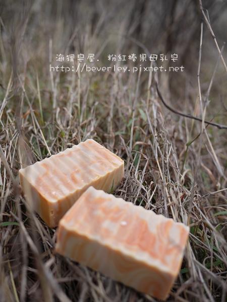 1202粉紅榛果母乳皂(2)