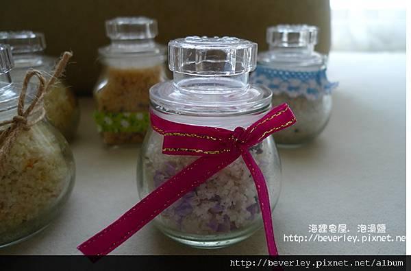 泡澡鹽(2)