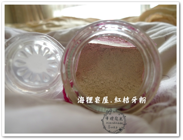 紅桔牙粉(3)