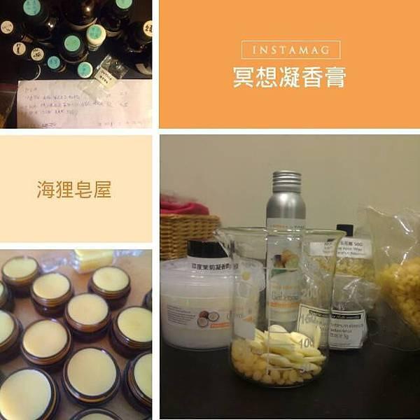 冥香油膏(2)