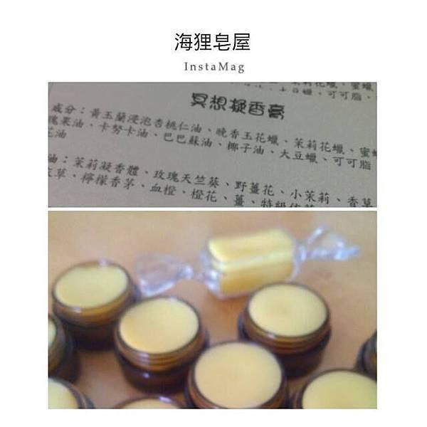 冥香油膏(1)