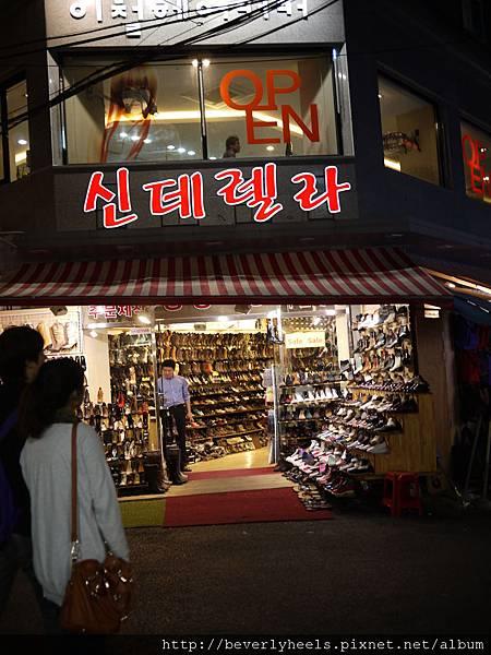 女孩兒們!!去梨大不要去這家鞋店!! 店員猛吃女生豆腐!!!((怒))