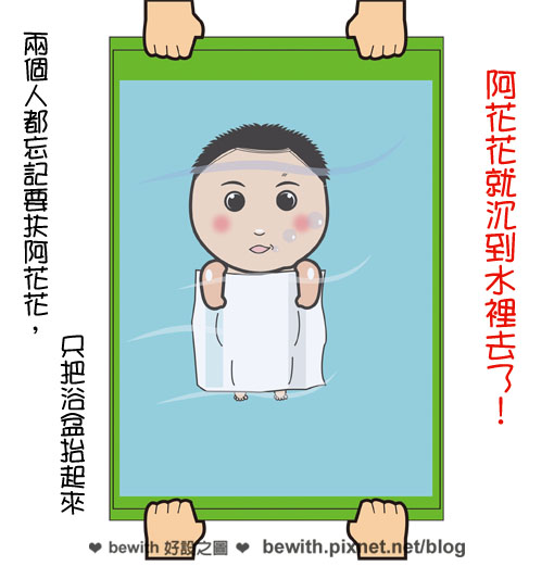 洗澡驚魂4.jpg