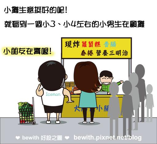 做生意的小孩3.jpg