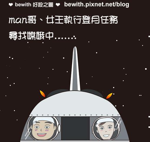 拜訪嫦娥4.jpg