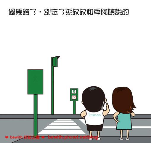 車會讓你嗎?3.jpg