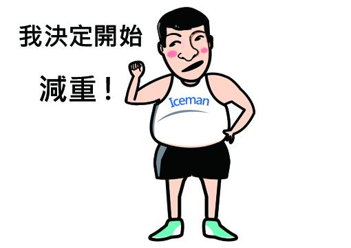 man哥的減重心得-Step2