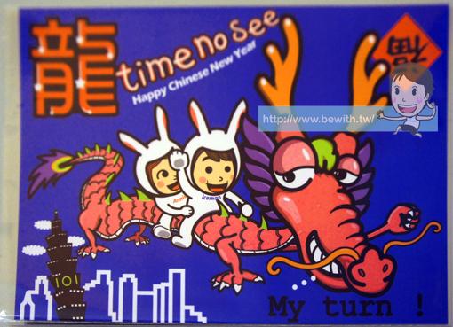 龍年卡片.jpg