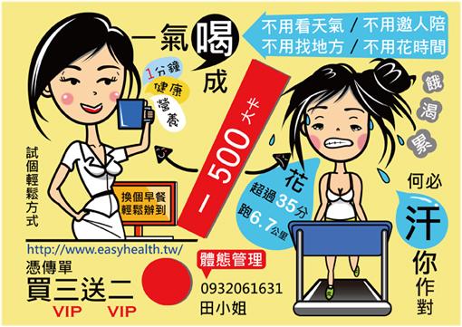 體態管理:減少500大卡海報設計