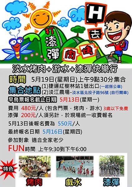 軟行活動淡江農場文宣FB