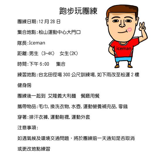 20131228跑步玩團練訊息