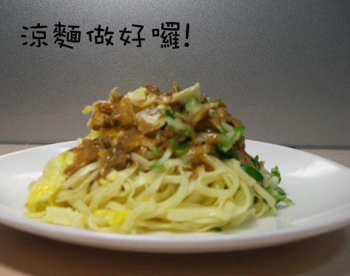清爽涼麵5.jpg