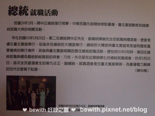 台北賓館17.jpg