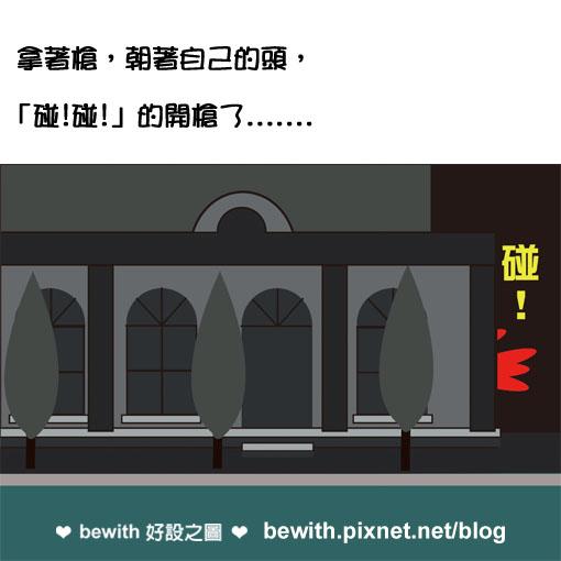 當兵鬼故事6.jpg