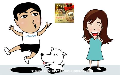 全球華人部落格