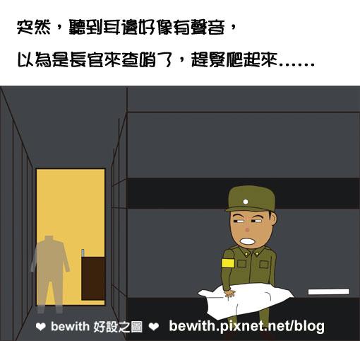當兵鬼故事4.jpg