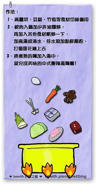 中式酸辣麵作法.jpg